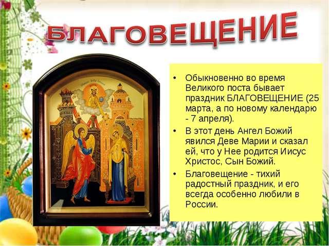 Обыкновенно во время Великого поста бывает праздник БЛАГОВЕЩЕНИЕ (25 марта,...