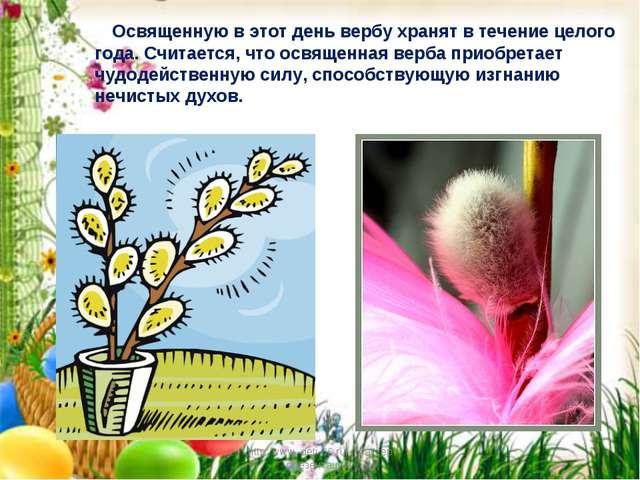 """http:/www. deti-66.ru/ """"Мастер презентаций"""" Освященную вэтот деньвербу хран..."""