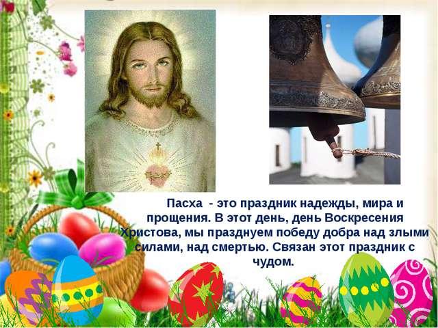 Пасха - это праздник надежды, мира и прощения. В этот день, день Воскресения...
