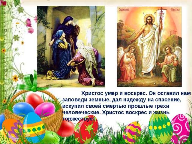 Христос умер и воскрес. Он оставил нам заповеди земные, дал надежду на спасе...