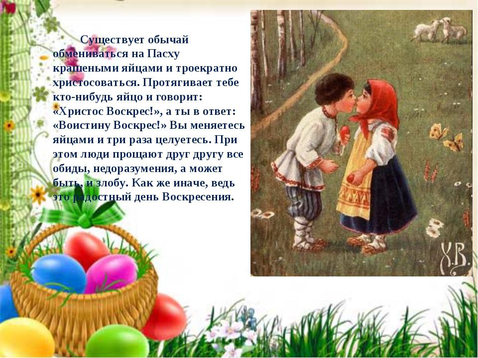 Существует обычай обмениваться на Пасху крашеными яйцами и троекратно христо...