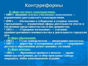 Контрреформы В сфере местного самоуправления. • 1889 г. введение земских учас
