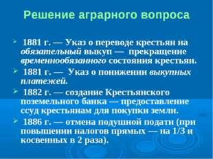 Решение аграрного вопроса 1881 г. ― Указ о переводе крестьян на обязательный