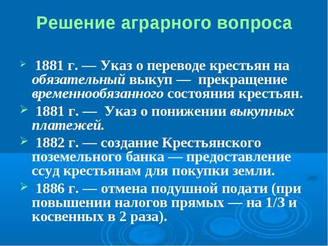 Решение аграрного вопроса 1881 г. ― Указ о переводе крестьян на обязательный...