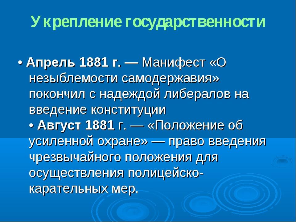 Укрепление государственности • Апрель 1881 г. ― Манифест «О незыблемости само...