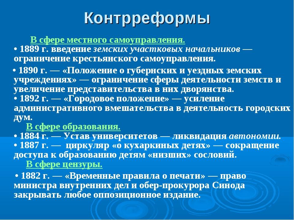 Контрреформы В сфере местного самоуправления. • 1889 г. введение земских учас...