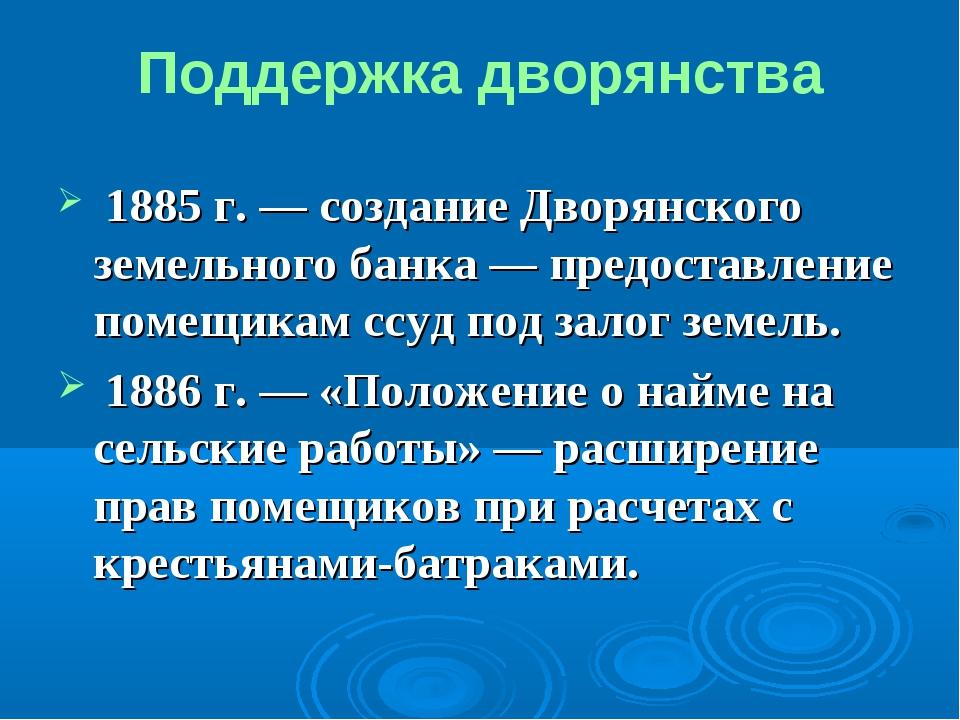 Поддержка дворянства 1885 г. ― создание Дворянского земельного банка — предос...