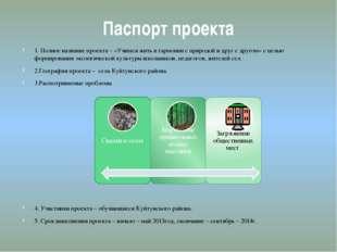 Паспорт проекта 1. Полное название проекта – «Учимся жить в гармонии с природ