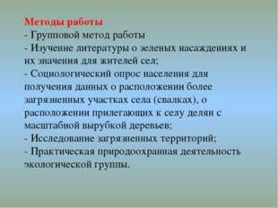 Методы работы - Групповой метод работы - Изучение литературы о зеленых насажд
