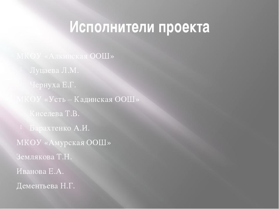 Исполнители проекта МКОУ «Алкинская ООШ» Луцаева Л.М. Чернуха Е.Г. МКОУ «Усть...