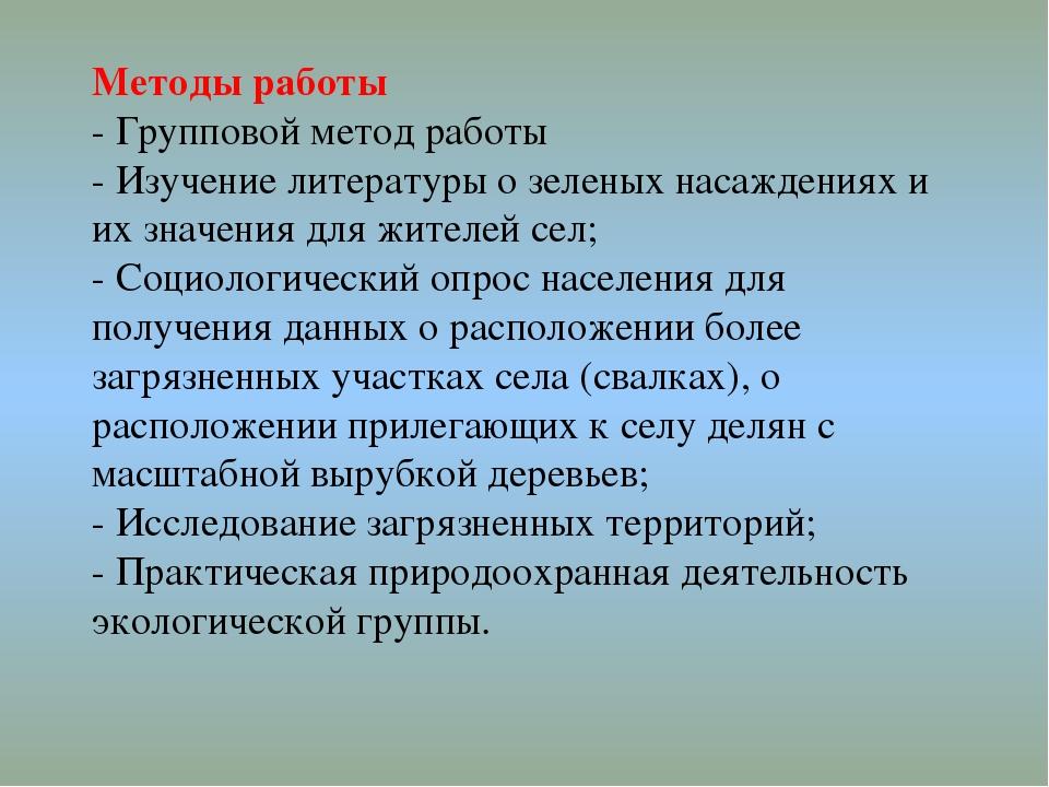Методы работы - Групповой метод работы - Изучение литературы о зеленых насажд...