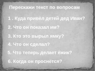 Перескажи текст по вопросам 1 .Куда привёл детей дед Иван? 2.Что он показал