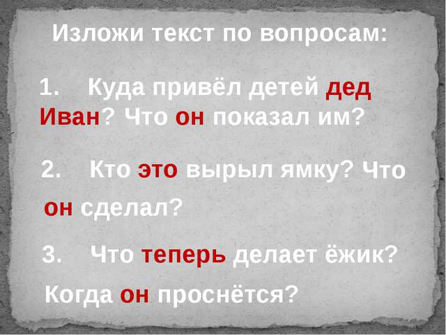Изложи текст по вопросам: 1. Куда привёл детей дед Иван? Что он показал им?...