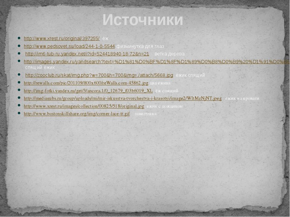 http://www.xrest.ru/original/397255/ ёж http://www.pedsovet.su/load/244-1-0-5...