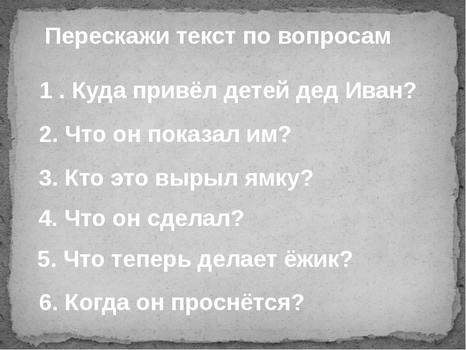 Перескажи текст по вопросам 1 .Куда привёл детей дед Иван? 2.Что он показал...