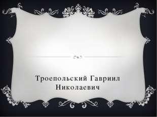 Троепольский Гавриил Николаевич