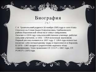 Биография Г.Н.Троепольский родился16 ноября1905 годав селе Ново-Спасское