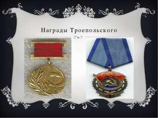 Награды Троепольского