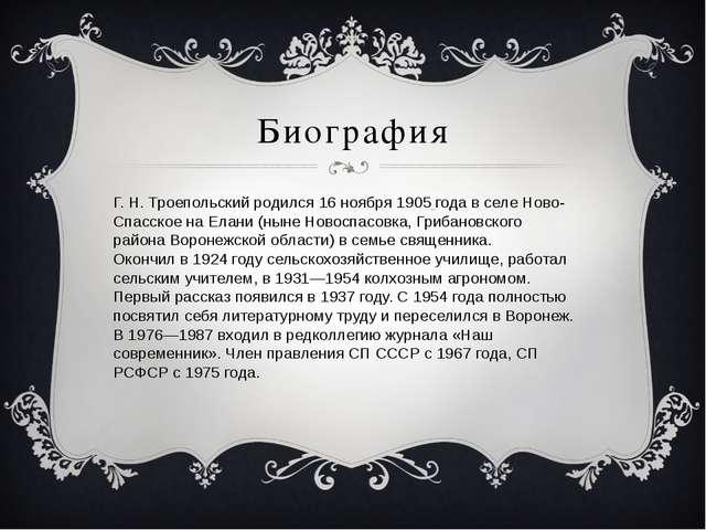 Биография Г.Н.Троепольский родился16 ноября1905 годав селе Ново-Спасское...