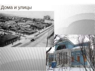 Дома и улицы