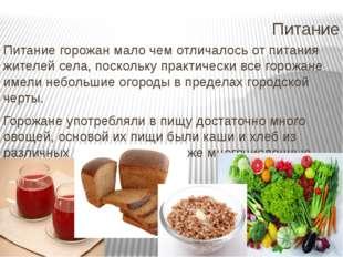 Питание Питание горожан мало чем отличалось от питания жителей села, поскольк
