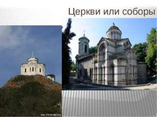 Церкви или соборы