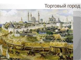 Торговый город