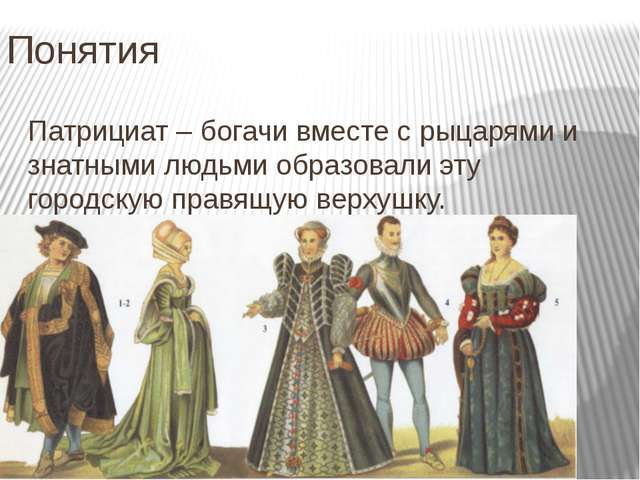 Понятия Патрициат – богачи вместе с рыцарями и знатными людьми образовали эту...