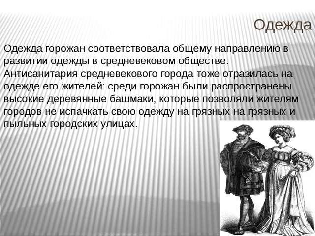 Одежда Одежда горожан соответствовала общему направлению в развитии одежды в...