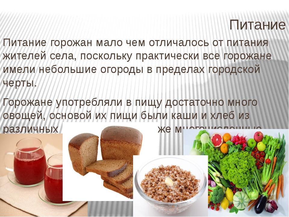 Питание Питание горожан мало чем отличалось от питания жителей села, поскольк...