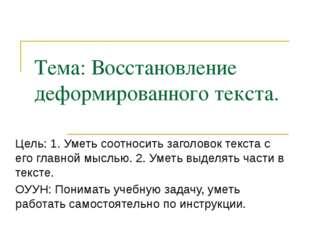 Тема: Восстановление деформированного текста. Цель: 1. Уметь соотносить загол