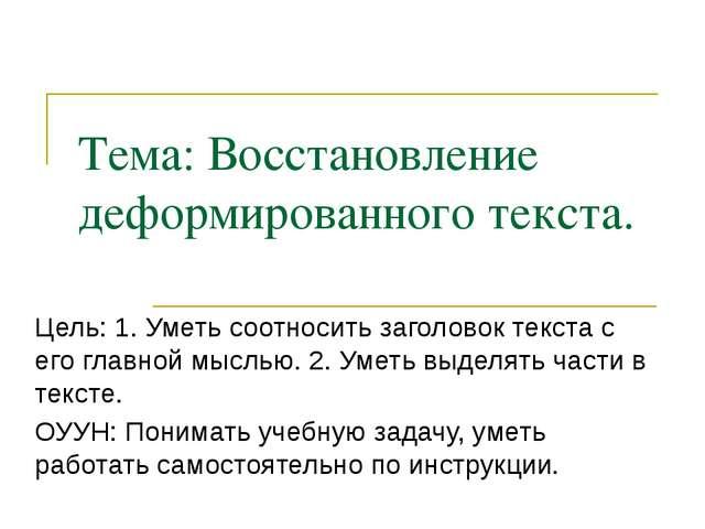 Тема: Восстановление деформированного текста. Цель: 1. Уметь соотносить загол...