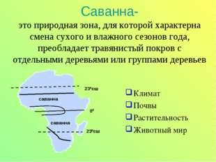 Саванна- это природная зона, для которой характерна смена сухого и влажного с