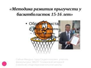 «Методика развития прыгучести у баскетболисток 15-16 лет» Сайын-Маадыр Адар