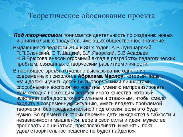 Теоретическое обоснование проекта Под творчеством понимается деятельность по...