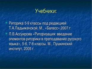 Учебники: Риторика 5-9 классы под редакцией Т.А.Ладыженской, М., «Баласс»,200