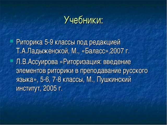 Учебники: Риторика 5-9 классы под редакцией Т.А.Ладыженской, М., «Баласс»,200...