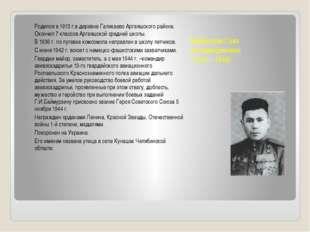 Баймурзин Гаяз Исламетдинович (1913 – 1948) Родился в 1913 г.в деревне Галика