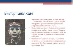 Виктор Талалихин В ночь на 8 августа 1941 г. летчик Виктор Талалихин на высот