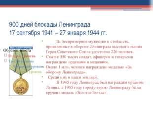 900 дней блокады Ленинграда 17 сентября 1941 – 27 января 1944 гг.  З