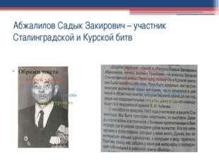 Абжалилов Садык Закирович – участник Сталинградской и Курской битв