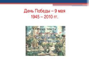 День Победы – 9 мая 1945 – 2010 гг.