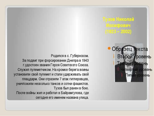 Тузов Николай Иосифович (1923 – 2002) Родился в с. Губернском. За подвиг при...
