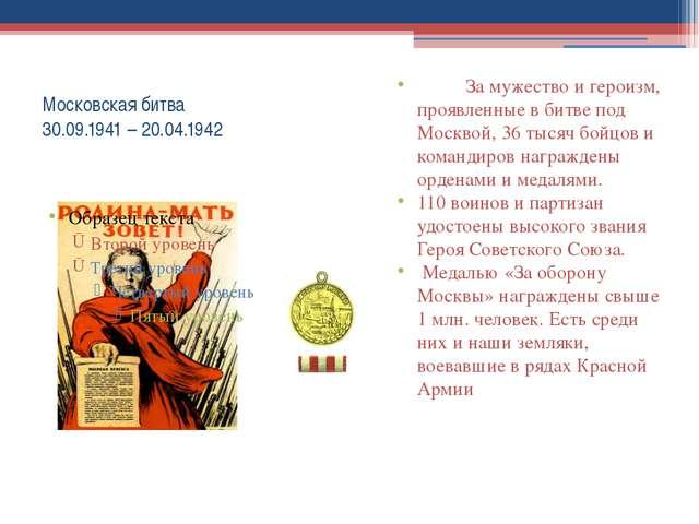 Московская битва 30.09.1941 – 20.04.1942  За мужество и героизм, про...