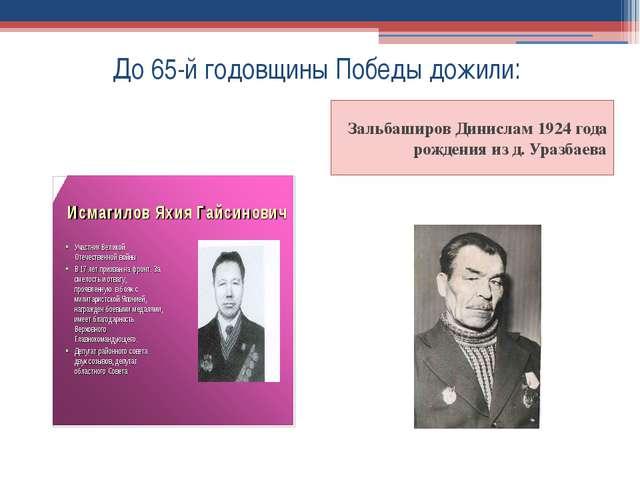 До 65-й годовщины Победы дожили: Зальбаширов Динислам 1924 года рождения из д...