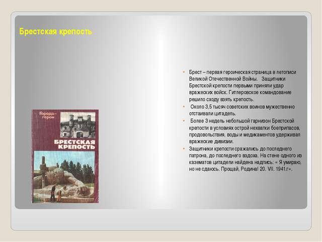 Брестская крепость Брест – первая героическая страница в летописи Великой Оте...