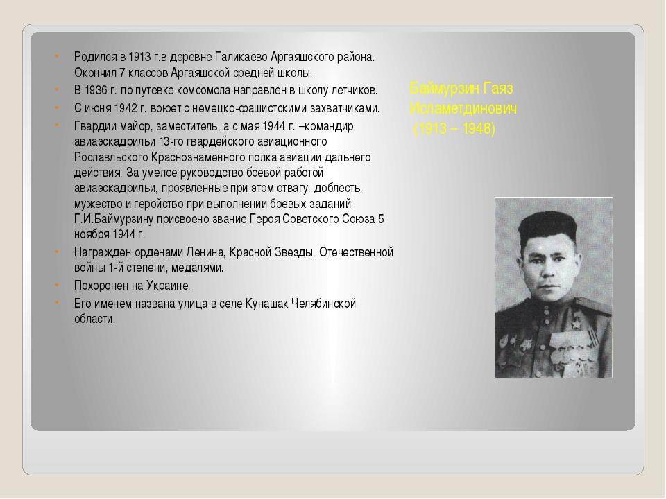 Баймурзин Гаяз Исламетдинович (1913 – 1948) Родился в 1913 г.в деревне Галика...