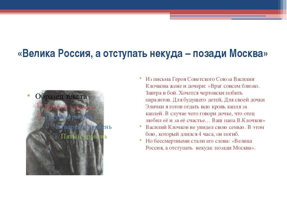 «Велика Россия, а отступать некуда – позади Москва» Из письма Героя Советског...
