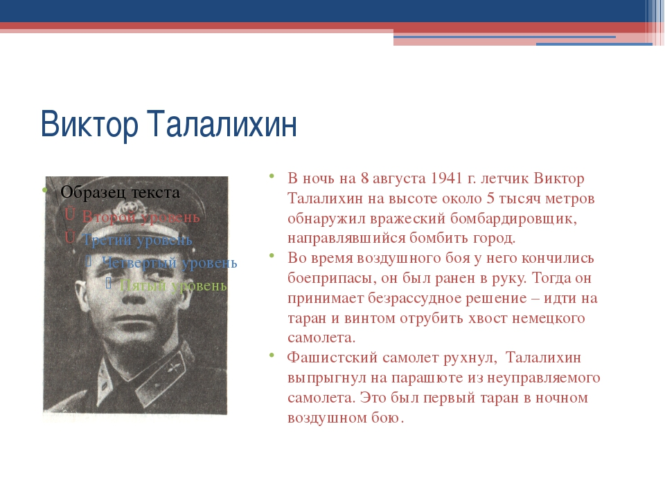 Виктор Талалихин В ночь на 8 августа 1941 г. летчик Виктор Талалихин на высот...
