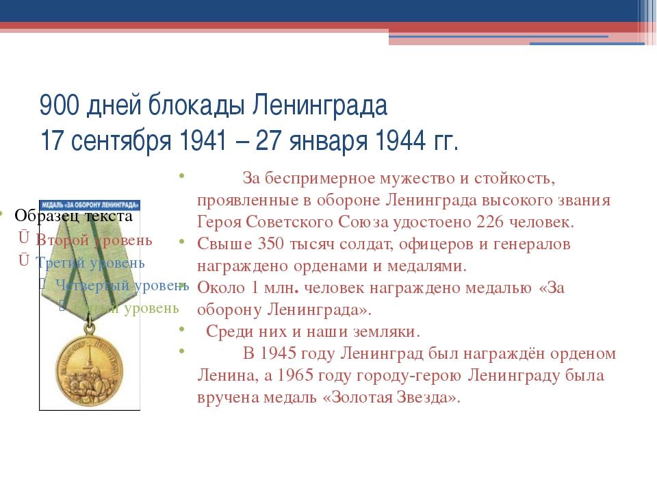 900 дней блокады Ленинграда 17 сентября 1941 – 27 января 1944 гг.  З...